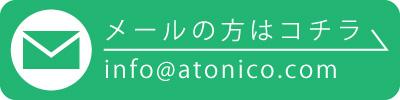 アートメイク | 桜新町徒歩5分のヘアメイクサロン-アトニコ-